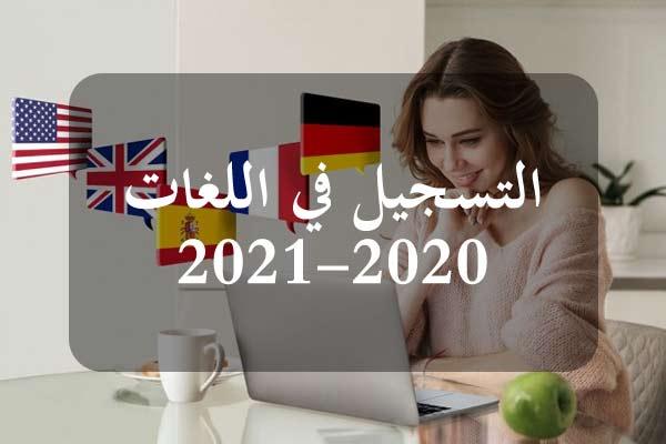 http://orientini.com/uploads/Orientini.com_formation_langue_2020.jpg