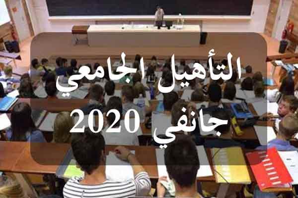 http://orientini.com/uploads/Orientini.com_habilitation_gafsa_2020.jpg