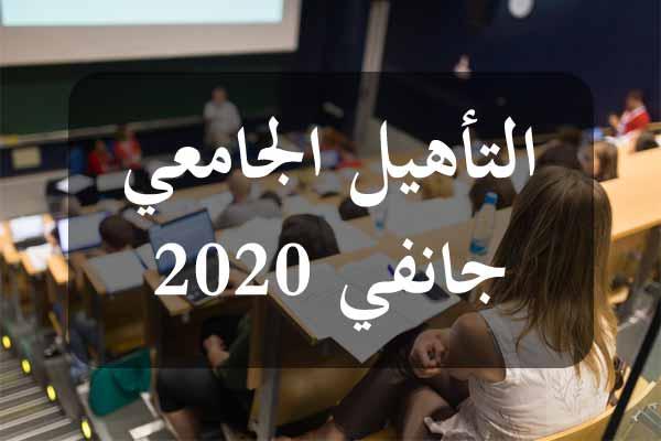 http://orientini.com/uploads/Orientini.com_habilitation_universitaire_manouba_2020.jpg