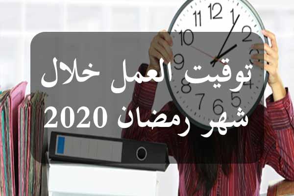 http://orientini.com/uploads/Orientini.com_horaire_de_travail_ramadan_2020.jpg