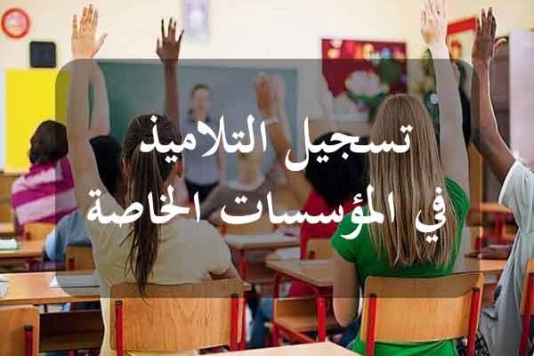 http://orientini.com/uploads/Orientini.com_inscrip_college_prive_2020.jpg