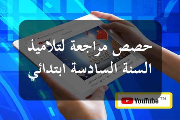 http://orientini.com/uploads/Orientini.com_lien_cours_ch_edu_youtube_6eme_2020.jpg