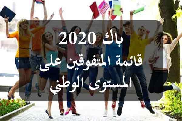 http://orientini.com/uploads/Orientini.com_liste_des_laureats_bac_2020.jpg