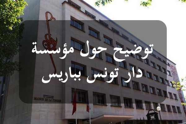 http://orientini.com/uploads/Orientini.com_maison_de_la_tunisie_2020.jpg