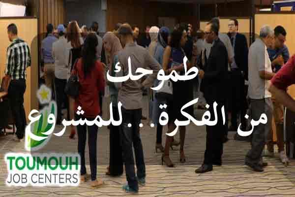 http://orientini.com/uploads/Orientini.com_manifestation_thoumouh_job_centers_2019.jpg