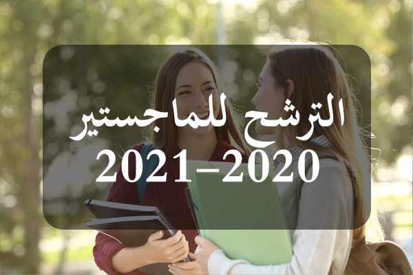 http://orientini.com/uploads/Orientini.com_mastere_prof_2020-2021.jpg
