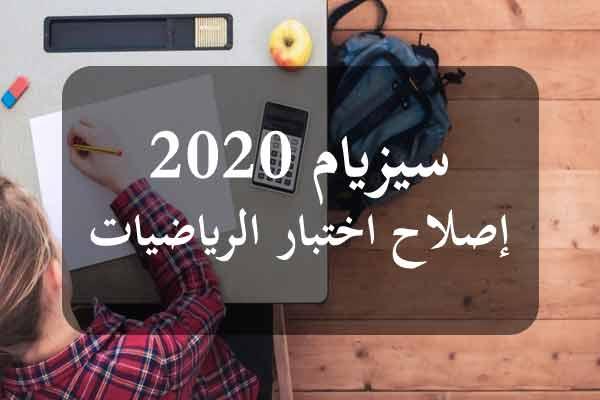 http://orientini.com/uploads/Orientini.com_math_6eme_annee_2020.jpg