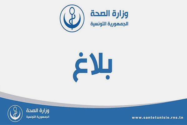 http://orientini.com/uploads/Orientini.com_ministere_de_la_sante_tunisie_2019.png