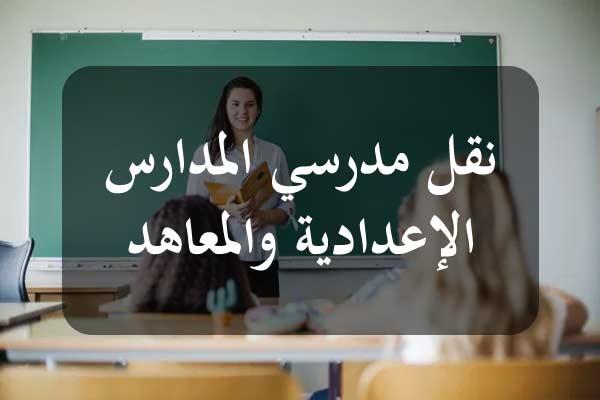 http://orientini.com/uploads/Orientini.com_ministere_education_2020.jpg