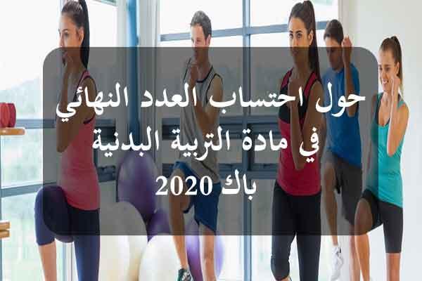http://orientini.com/uploads/Orientini.com_moyenne_education_physique_bac_2020.jpg
