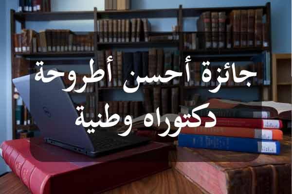 http://orientini.com/uploads/Orientini.com_prix_these_doctorat_2020.jpg