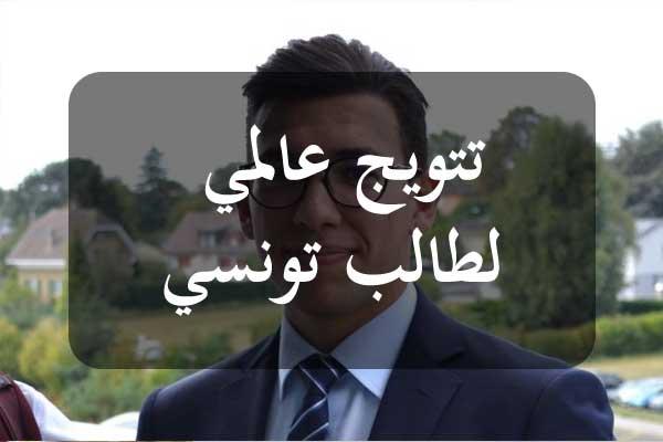 http://orientini.com/uploads/Orientini.com_prix_wassim_dhaouadi_2020.jpg