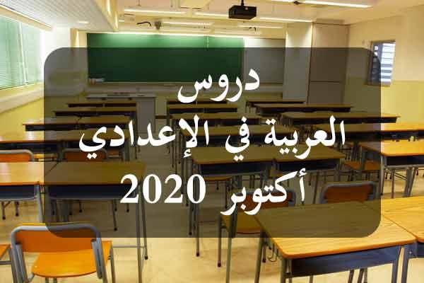 http://orientini.com/uploads/Orientini.com_prog_arabe_second_2020.jpg