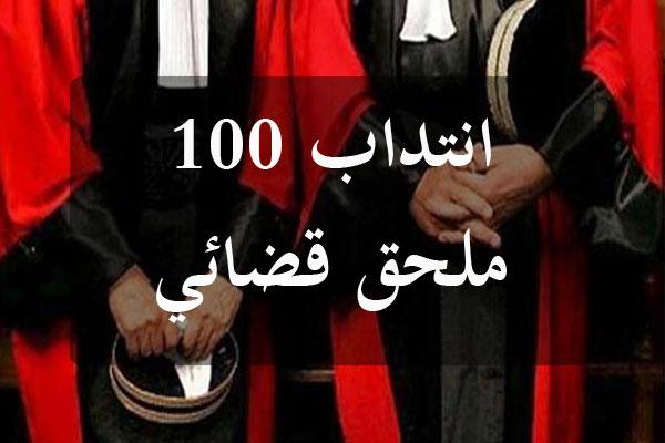 http://orientini.com/uploads/Orientini.com_recrutement_magistrature_2019.jpg
