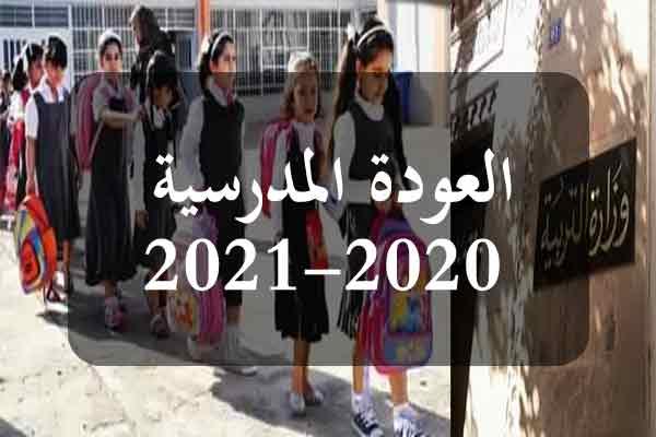 http://orientini.com/uploads/Orientini.com_rentree_scolaire_2020-2021.jpg