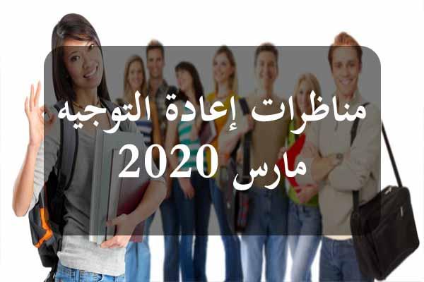 http://orientini.com/uploads/Orientini.com_reo_mars_univ_tunis_2020.jpg