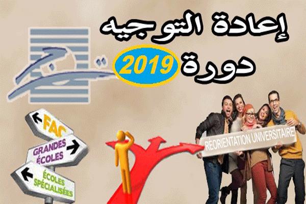http://orientini.com/uploads/Orientini.com_reorientation_tunis_2019.png