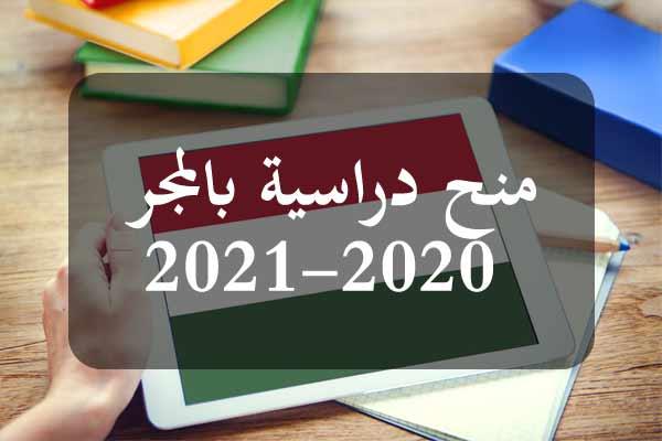 http://orientini.com/uploads/Orientini.com_resultat_bourse_hongrie_2020.jpg