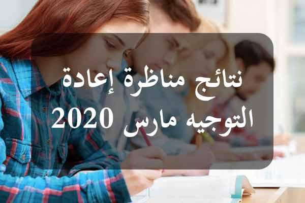 http://orientini.com/uploads/Orientini.com_resultat_conc_reo_sfax_2020.jpg