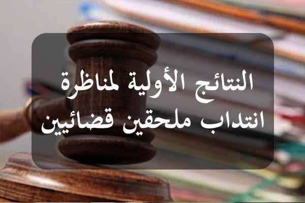 http://orientini.com/uploads/Orientini.com_resultat_concours_magistrature_2019.jpg
