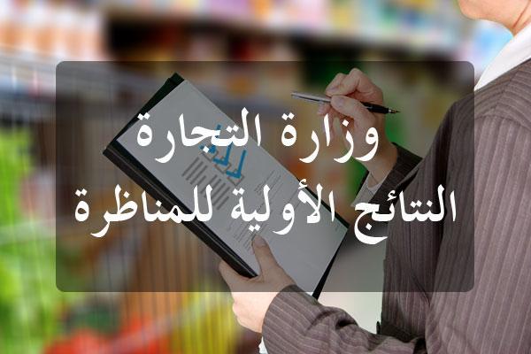 http://orientini.com/uploads/Orientini.com_resultat_ministere_commerce_2019.jpg
