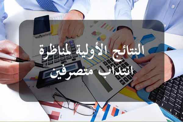 http://orientini.com/uploads/Orientini.com_resultat_prel_gestionnaire_cnss_2019.jpg