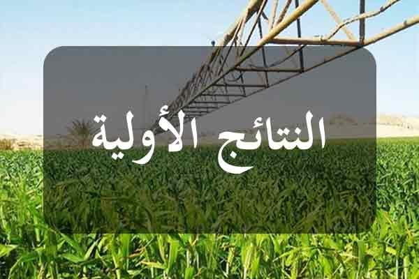 http://orientini.com/uploads/Orientini.com_resutat_prelm_ministere_agriculture_2020.jpg