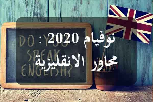 http://orientini.com/uploads/Orientini.com_revision_anglaist_9eme_annee_2020.jpg