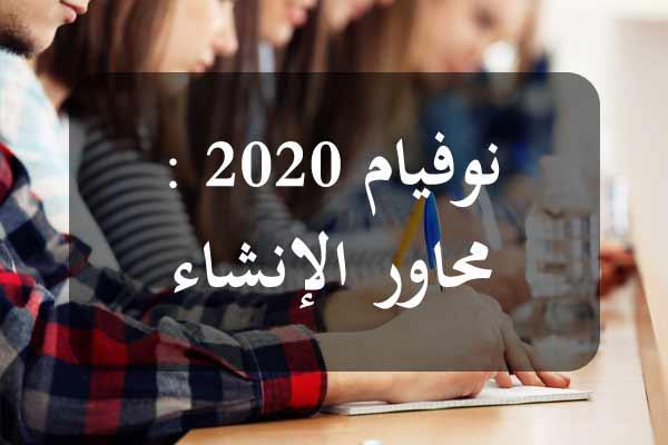 http://orientini.com/uploads/Orientini.com_revision_arabe_9eme_annee_2020.jpg