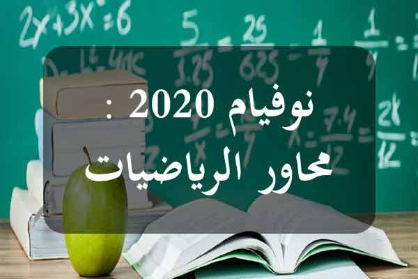 http://orientini.com/uploads/Orientini.com_revision_math_9eme_annee_2020.jpg