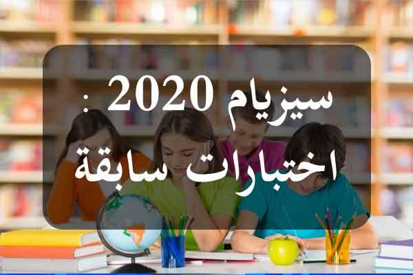 http://orientini.com/uploads/Orientini.com_revision_sixieme_2020.jpg