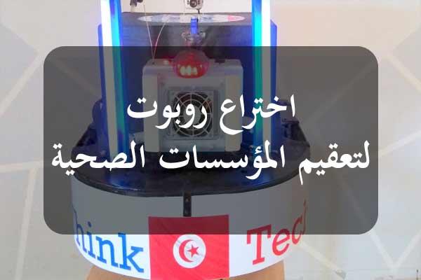 http://orientini.com/uploads/Orientini.com_robot_gabes_2020.jpg
