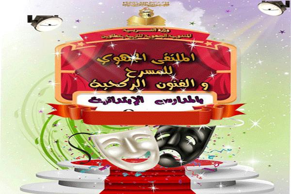 http://orientini.com/uploads/Orientini.com_theatre_cre_tataouine_2019.png