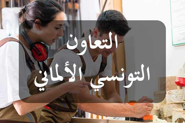 http://orientini.com/uploads/Orientini.com_tunisie_allemagne_2020.jpg