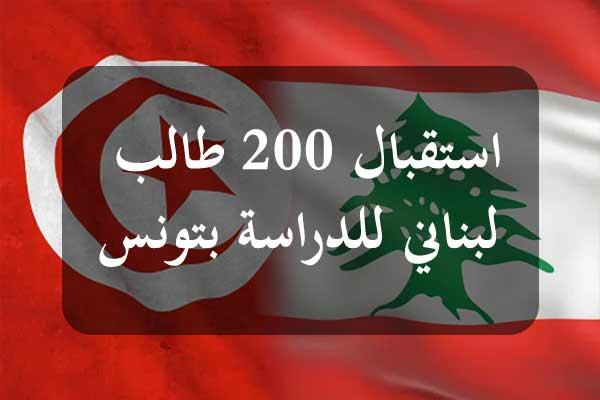 http://orientini.com/uploads/Orientini.com_tunisie_liban_2020.jpg
