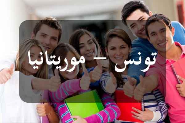 http://orientini.com/uploads/Orientini.com_tunisie_mauritanie_2019.jpg