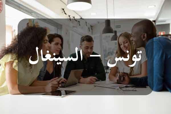 http://orientini.com/uploads/Orientini.com_tunisie_senegal_2019.jpg