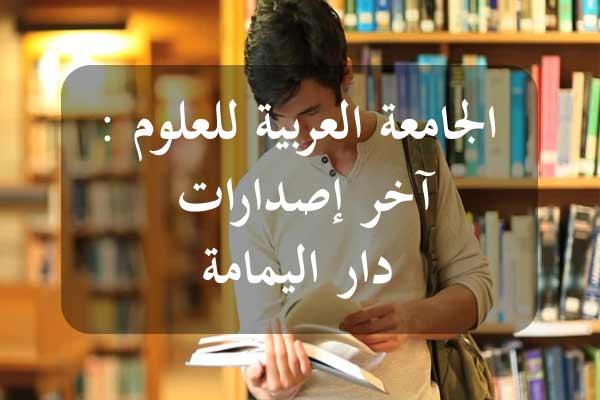 http://orientini.com/uploads/Orientini.com_uas_dar_al_yamama_2020.jpg