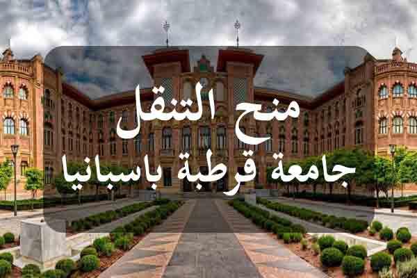 http://orientini.com/uploads/Orientini.com_universite_cordoue_espagne_2020.jpg