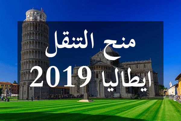 http://orientini.com/uploads/Orientini.com_universite_pise_italie_2019.png