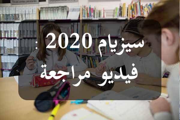 http://orientini.com/uploads/Orientini.com_video_revision_sixieme_2020.jpg
