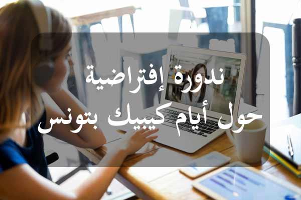 http://orientini.com/uploads/Orientini.com_webinaire_journee_quebec_2020.jpg