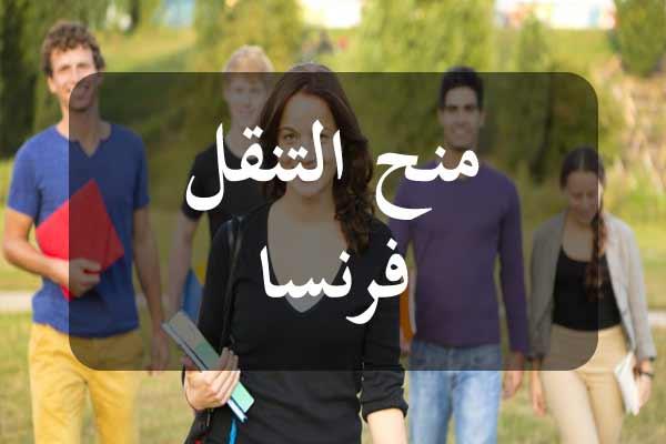 http://orientini.com/uploads/Orientni.com_bourse_mobilite_france_gabes_2020.jpg