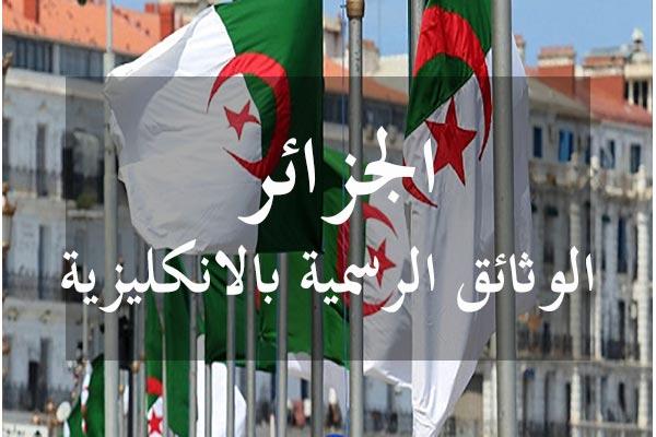 http://orientini.com/uploads/algerie_papier_officiel.jpg
