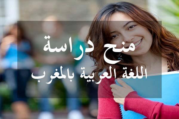 http://orientini.com/uploads/bourse_langue_arabe.jpg