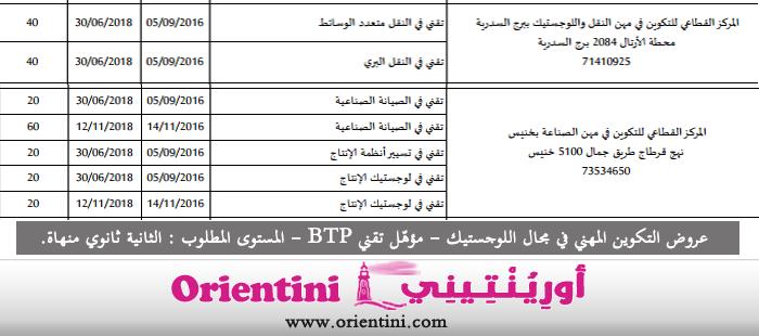 http://orientini.com/uploads/btp-logistique.png