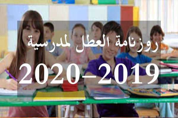 http://orientini.com/uploads/calendrier_vacances_scolaire_2019_2020.jpg