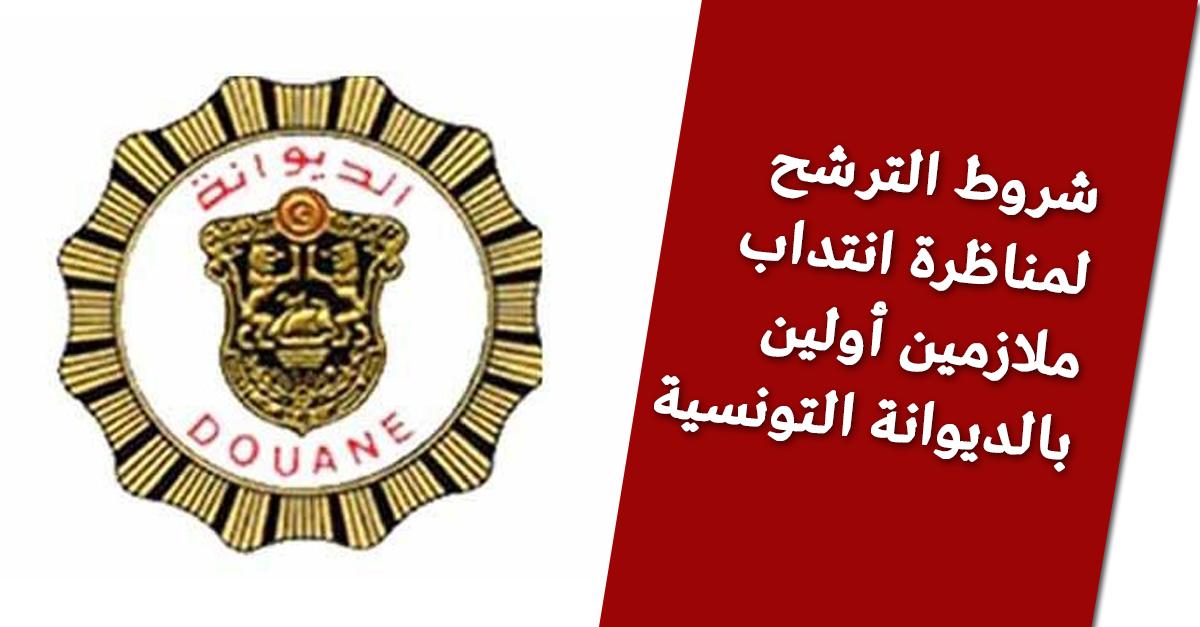 http://orientini.com/uploads/concours_douane_tunisie.png