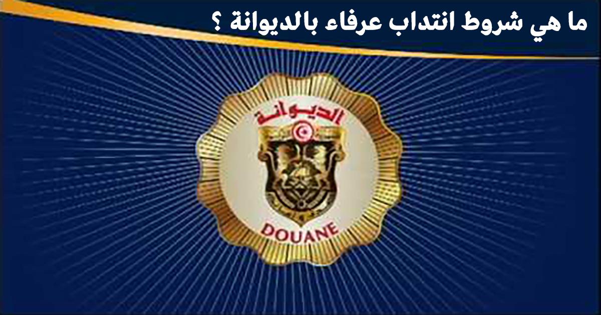 http://orientini.com/uploads/concours_douane_tunisie_recrutement_sergents.png
