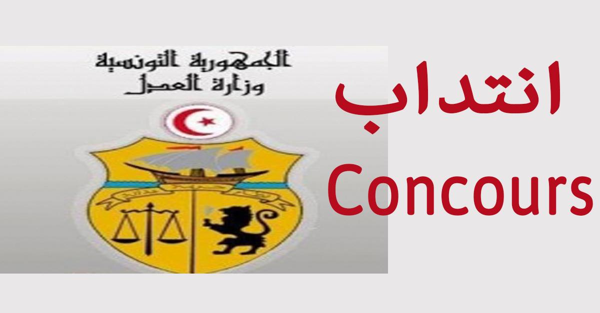 http://orientini.com/uploads/concours_ministere_de_la_justice_tunisie_2017.jpg
